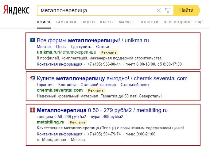 Контекстная реклама 2009 контакты н редирект запроса на family.yandex.ru ыйгшв