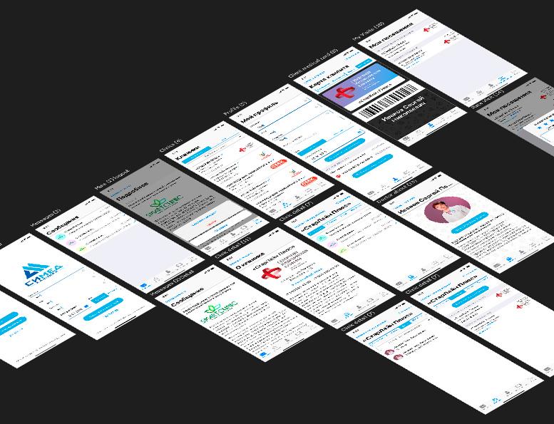 Дизайн мобильного приложения СиМед